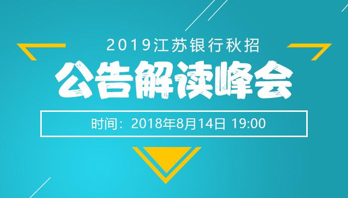 2019江苏银行秋招公告解读峰会
