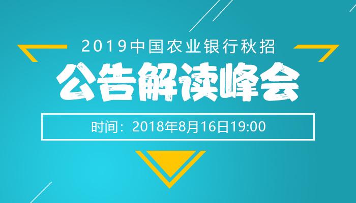 2019年秋季中国农业银行招聘公告解读