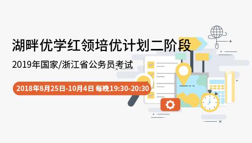 2019年国家/浙江公务员考试-湖畔优学红领培优计划二阶段