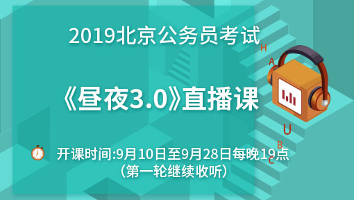 2019京考《昼夜3.0》2-7数资