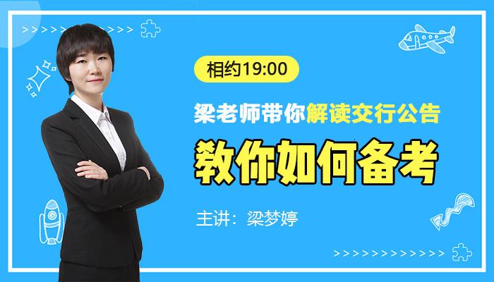 2019交通银行公告解读