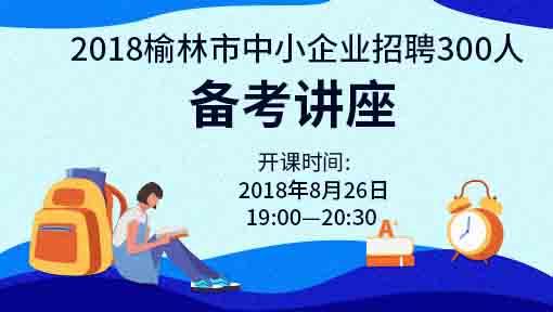 榆林市中小企业招聘300人备考指导讲座