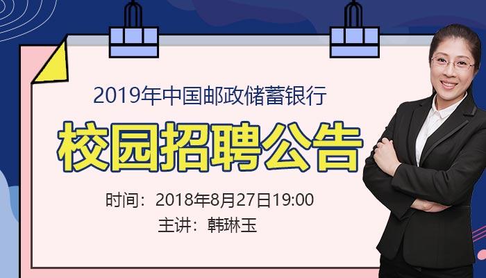 2019年中国邮政储蓄银行校园招聘公告解读