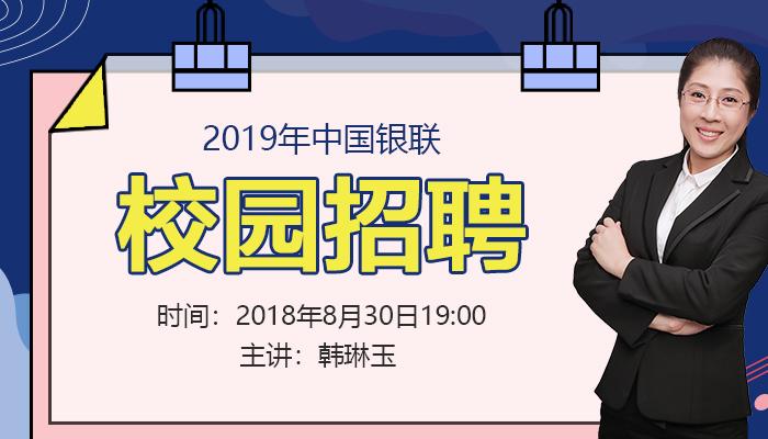 2019中国银联校园招聘448+公告汇总解读