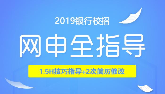 2019银行校招网申全指导