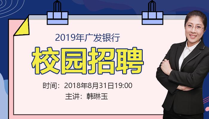 2019广发银行校园招聘1494人公告解读