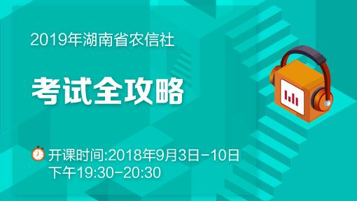 2019湖南农信社考试全攻略直播课