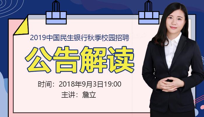 中国民生银行2019届秋季校园招聘公告