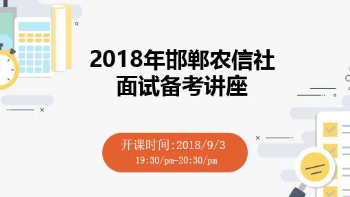 2018年邯郸农信社面试备考讲座