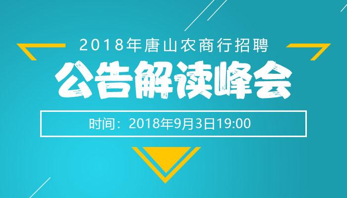 2018河北唐山农商行招聘大纲解读峰会与备考指导