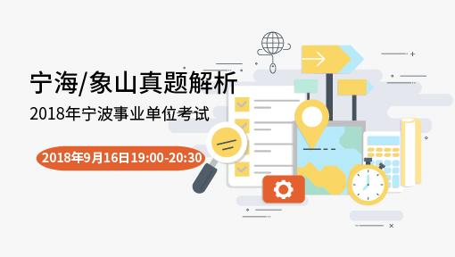 宁波事业单位——宁海/象山真题解析