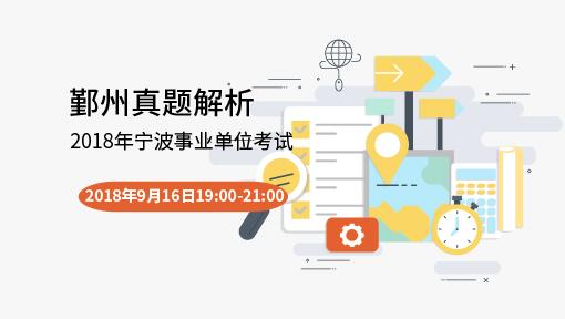 宁波事业单位——鄞州真题解析