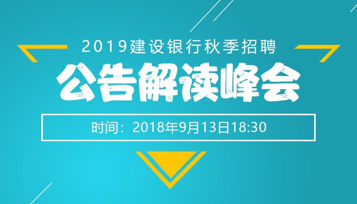 2019建行秋季招聘公告解读峰会