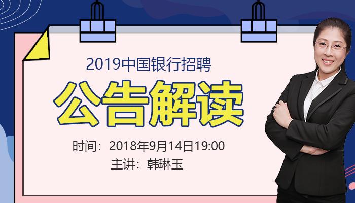 2019中国银行招聘公告解读
