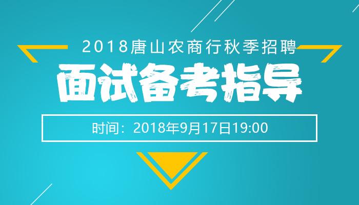 2018唐山农商行面试备考