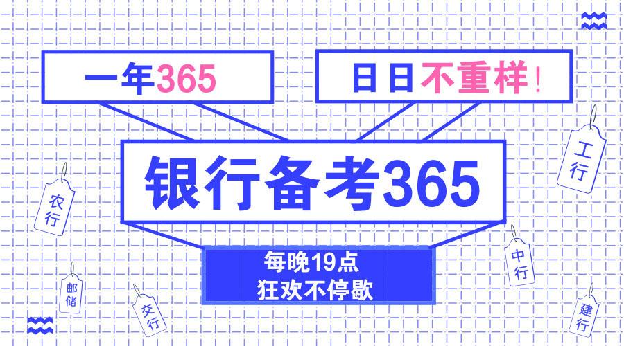 银行365联播课堂