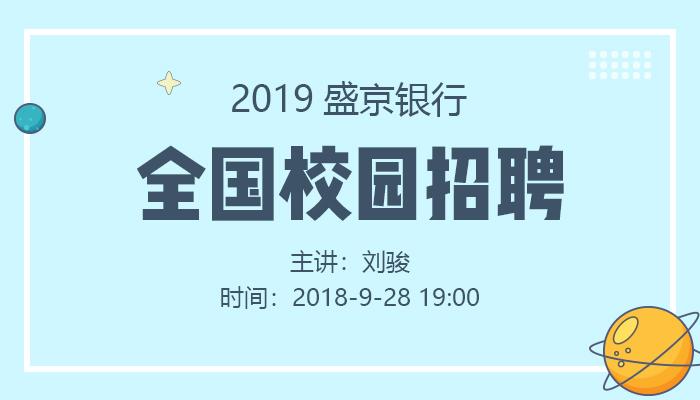 2019盛京银行全国校园招聘公告解读