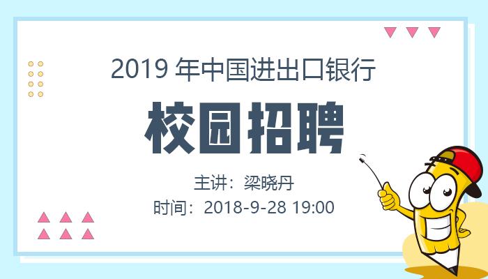 2019中国进出口银行校园招聘
