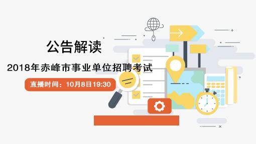 2018年赤峰事业单位公告解读