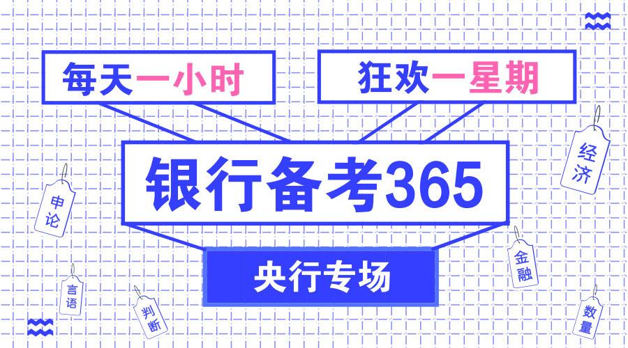 银行365联播课堂-央行专场