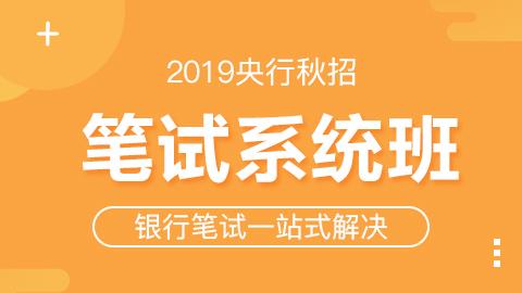 2019央行笔试专业课(知识点精讲+模拟题刷题)