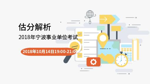 2018宁波事业单位——估分解析