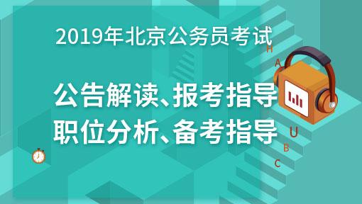 2019年京考公告解读