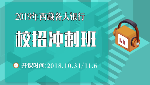 2019年西藏各大银行校招冲刺班