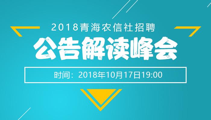 2018青海省农信社(农商行)招聘公告解读