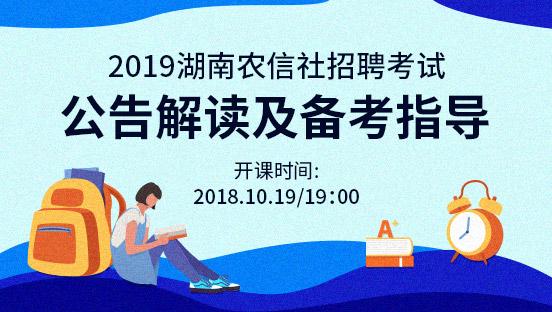 2019湖南农信社考试公告解读及备考指导