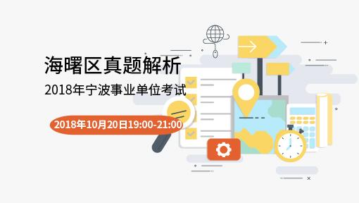 宁波事业单位——海曙真题解析