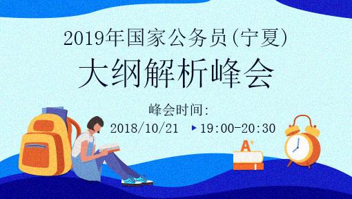 2019年国家公务员考试大纲解析(宁夏)