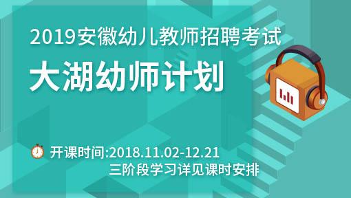 2019安徽幼兒教師招聘考試-大湖幼師計劃