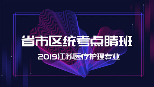 2019江苏医疗护理专业省市区统考点睛班