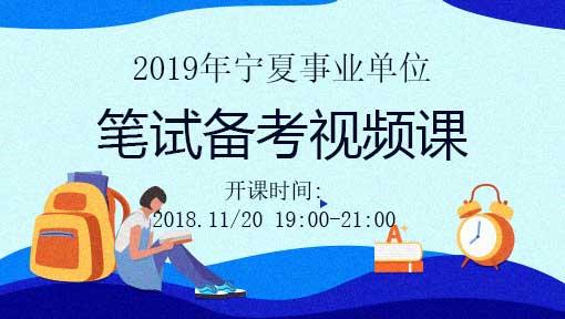 2019宁夏事业单位备考视频课