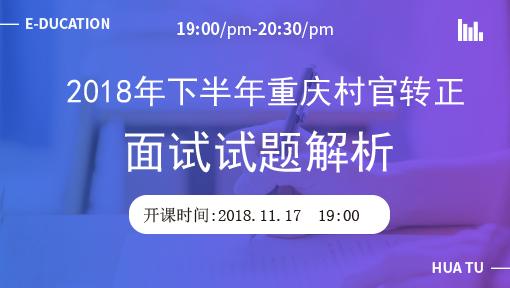 2018重庆村官转正面试——试题解析