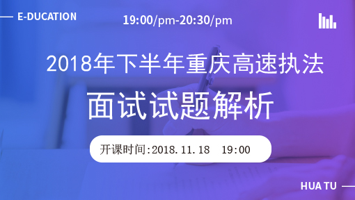 2018重庆高速执法面试——试题解析