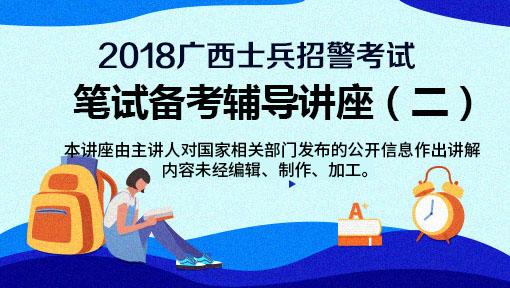2018广西招警考试备考辅导讲座(二)