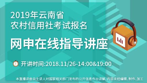2019年云南省农信社网申在线指导直播讲座