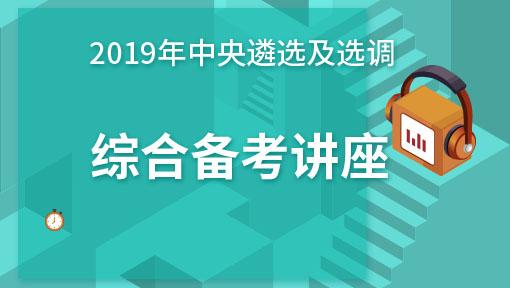 2019年中央遴选及选调综合指导讲座