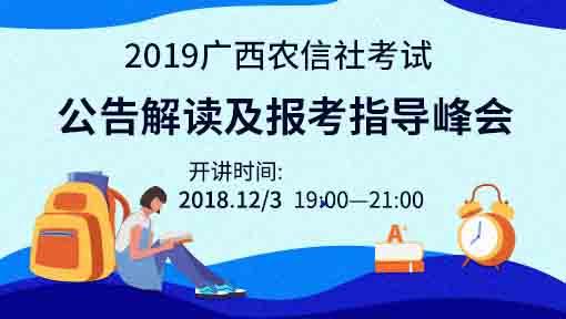 2019广西农信社招聘考试——公告解读及报考指导讲座