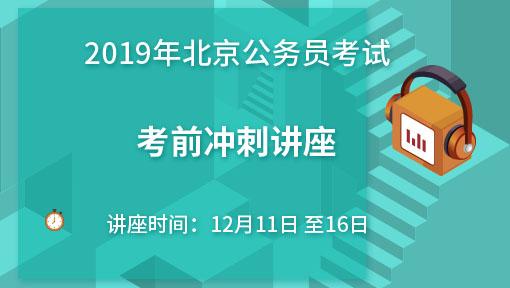 2019北京公务员考试考前冲刺讲座