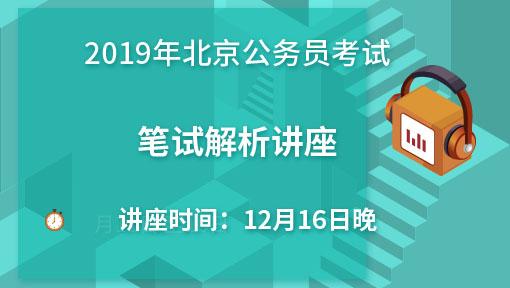 2019年北京公务员笔试解析