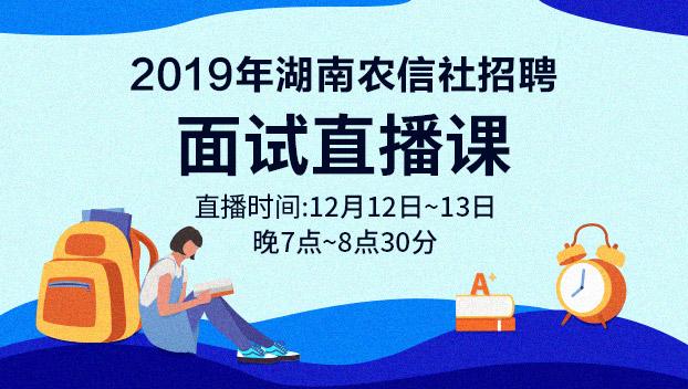 2019年湖南农信社招聘面试直播课