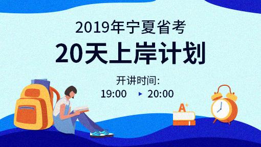 2019年宁夏省考上岸计划
