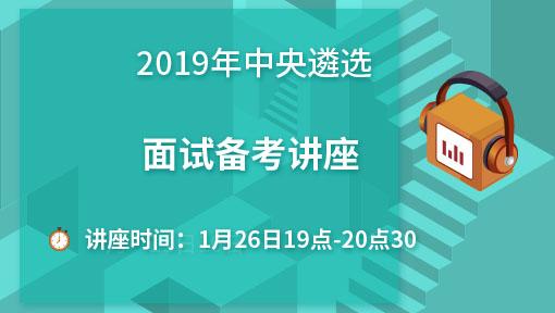 2019年中央遴选面试备考讲座
