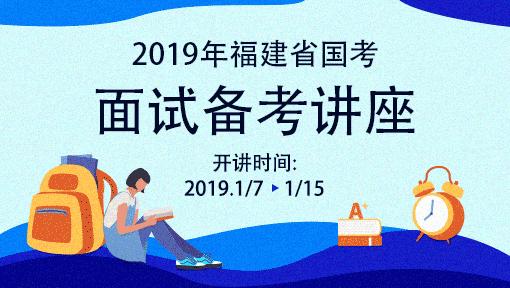 2019年福建省国考面试备考讲座