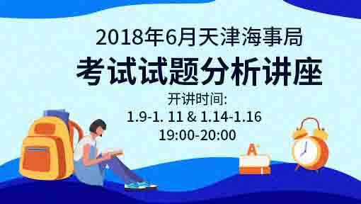 2018年6月天津海事局考试试题分析讲座