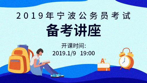 2019宁波公务员考试备考讲座