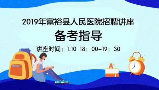 2019富裕县人民医院招聘讲座-备考指导